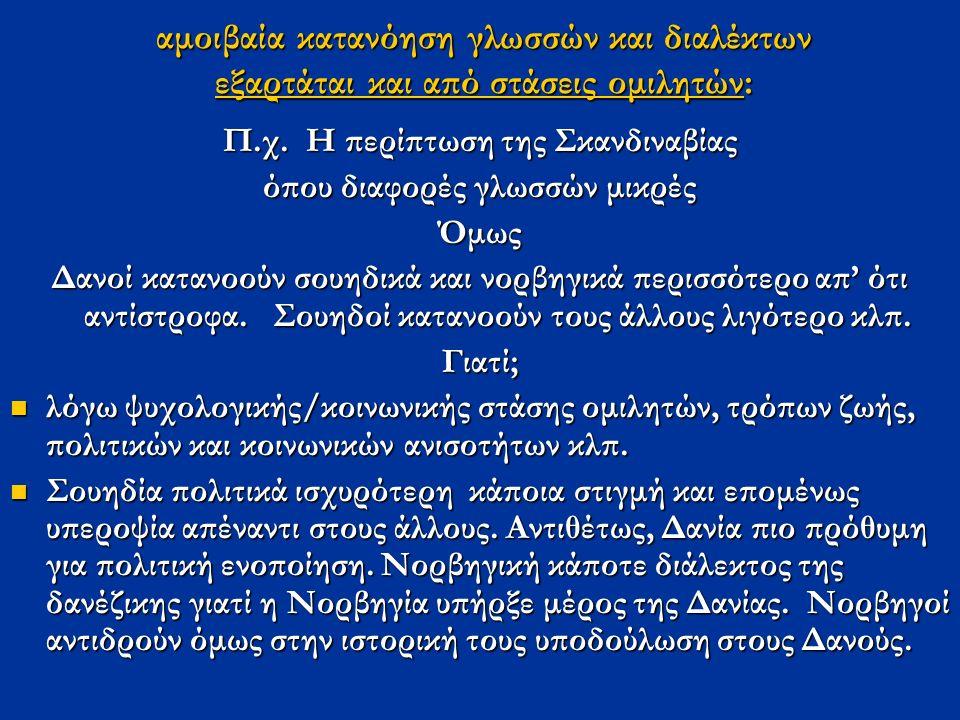 αμοιβαία κατανόηση γλωσσών και διαλέκτων εξαρτάται και από στάσεις ομιλητών: Π.χ.