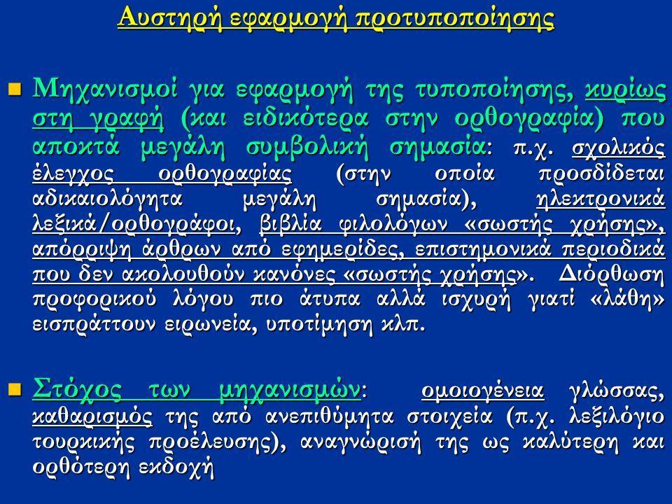 Αυστηρή εφαρμογή προτυποποίησης Μηχανισμοί για εφαρμογή της τυποποίησης, κυρίως στη γραφή (και ειδικότερα στην ορθογραφία) που αποκτά μεγάλη συμβολική σημασία: π.χ.