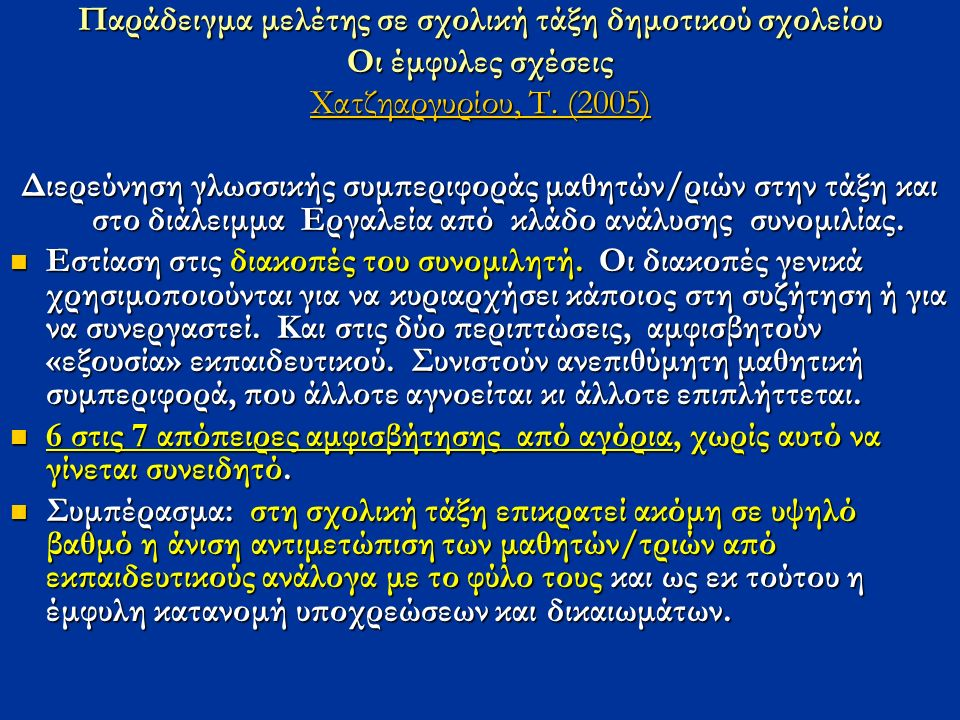Παράδειγμα μελέτης σε σχολική τάξη δημοτικού σχολείου Οι έμφυλες σχέσεις Χατζηαργυρίου, Τ. (2005) Χατζηαργυρίου, Τ. (2005) Διερεύνηση γλωσσικής συμπερ