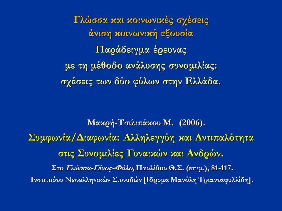 Γλώσσα και κοινωνικές σχέσεις άνιση κοινωνική εξουσία Παράδειγμα έρευνας με τη μέθοδο ανάλυσης συνομιλίας: σχέσεις των δύο φύλων στην Ελλάδα. Μακρή-Τσ