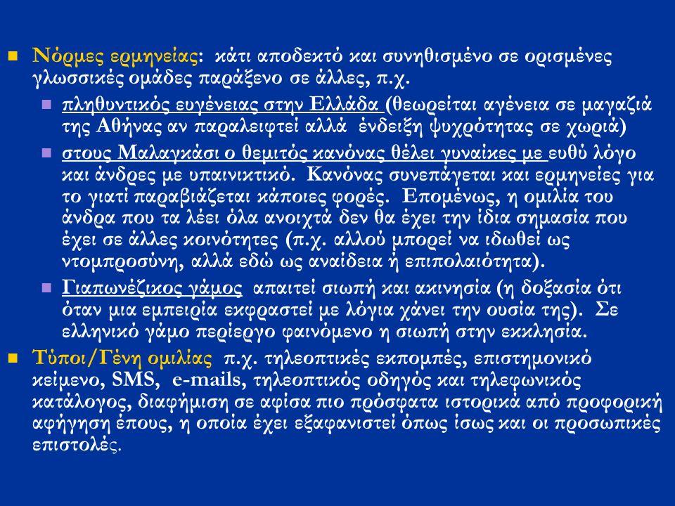 Νόρμες ερμηνείας: κάτι αποδεκτό και συνηθισμένο σε ορισμένες γλωσσικές ομάδες παράξενο σε άλλες, π.χ. πληθυντικός ευγένειας στην Ελλάδα (θεωρείται αγέ