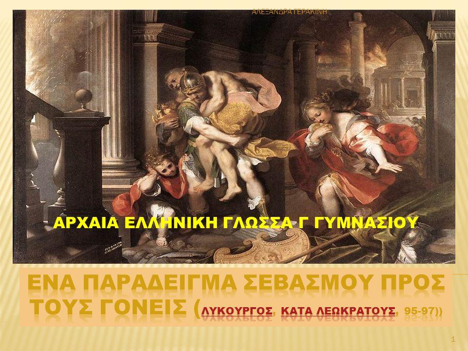 ΑΡΧΑΙΑ ΕΛΛΗΝΙΚΗ ΓΛΩΣΣΑ Γ ΓΥΜΝΑΣΙΟΥ 1 ΑΛΕΞΑΝΔΡΑ ΓΕΡΑΚΙΝΗ