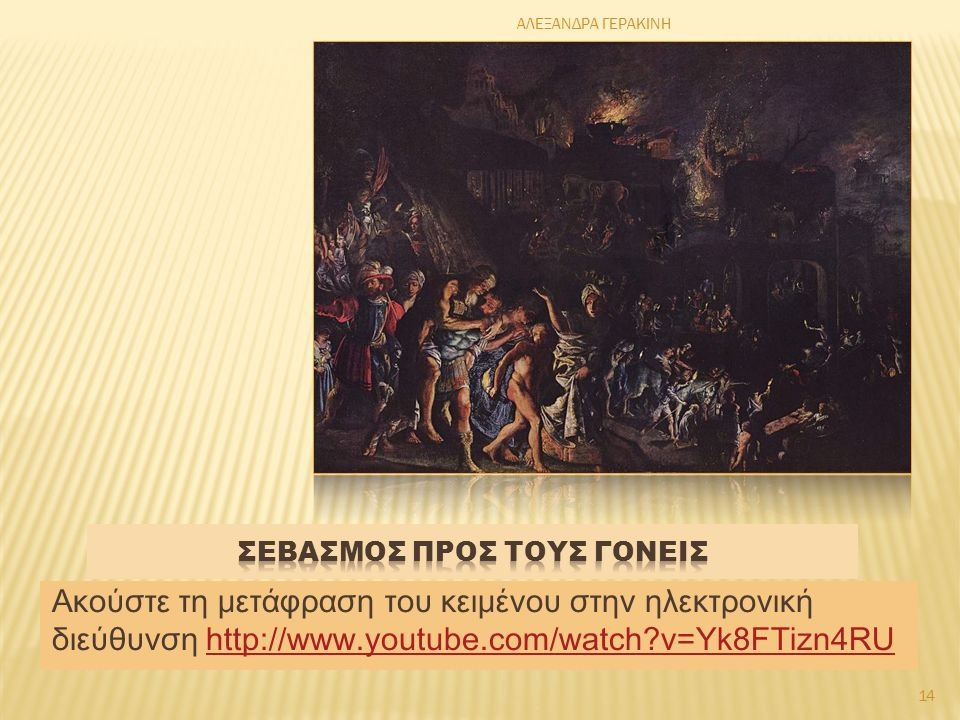 Ακούστε τη μετάφραση του κειμένου στην ηλεκτρονική διεύθυνση http://www.youtube.com/watch v=Yk8FTizn4RUhttp://www.youtube.com/watch v=Yk8FTizn4RU 14 ΑΛΕΞΑΝΔΡΑ ΓΕΡΑΚΙΝΗ