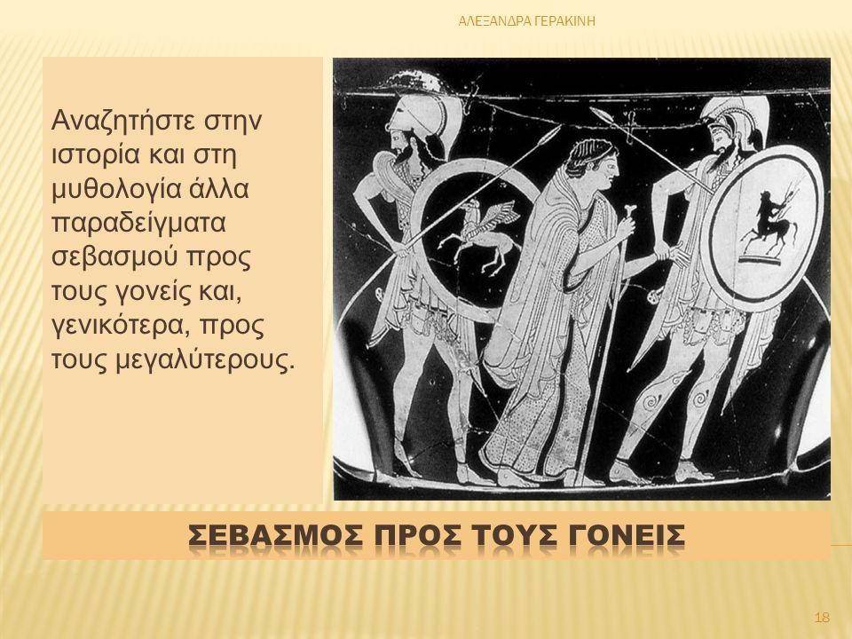 Αναζητήστε στην ιστορία και στη μυθολογία άλλα παραδείγματα σεβασμού προς τους γονείς και, γενικότερα, προς τους μεγαλύτερους.