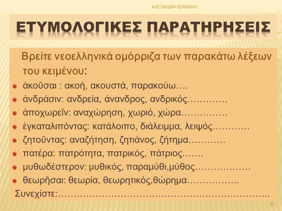 Βρείτε νεοελληνικά ομόρριζα των παρακάτω λέξεων του κειμένου : ἀκοῦσαι : ακοή, ακουστά, παρακούω….