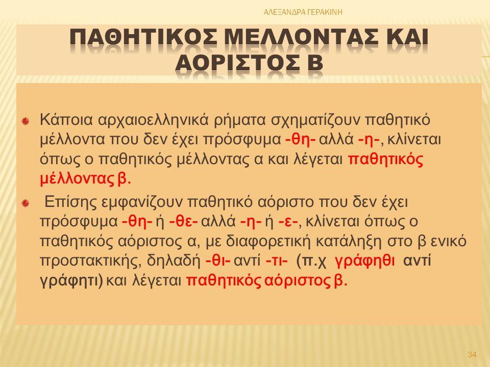 Κάποια αρχαιοελληνικά ρήματα σχηματίζουν παθητικό μέλλοντα που δεν έχει πρόσφυμα -θη- αλλά -η-, κλίνεται όπως ο παθητικός μέλλοντας α και λέγεται παθητικός μέλλοντας β.
