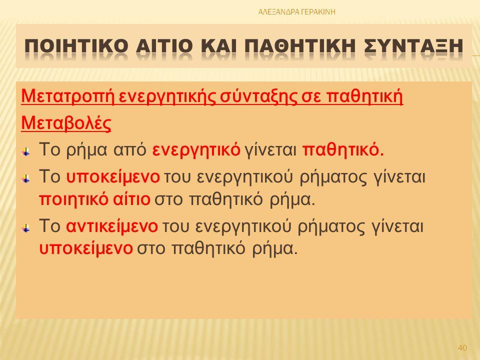 Μετατροπή ενεργητικής σύνταξης σε παθητική Μεταβολές Το ρήμα από ενεργητικό γίνεται παθητικό.