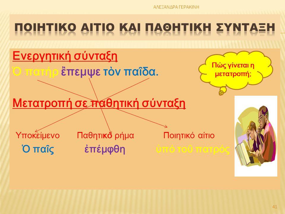 Ενεργητική σύνταξη Ὁ πατήρ ἒπεμψε τὸν παῖδα.