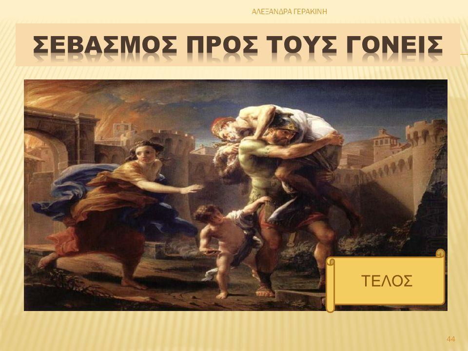 ΑΛΕΞΑΝΔΡΑ ΓΕΡΑΚΙΝΗ 44 ΤΕΛΟΣ