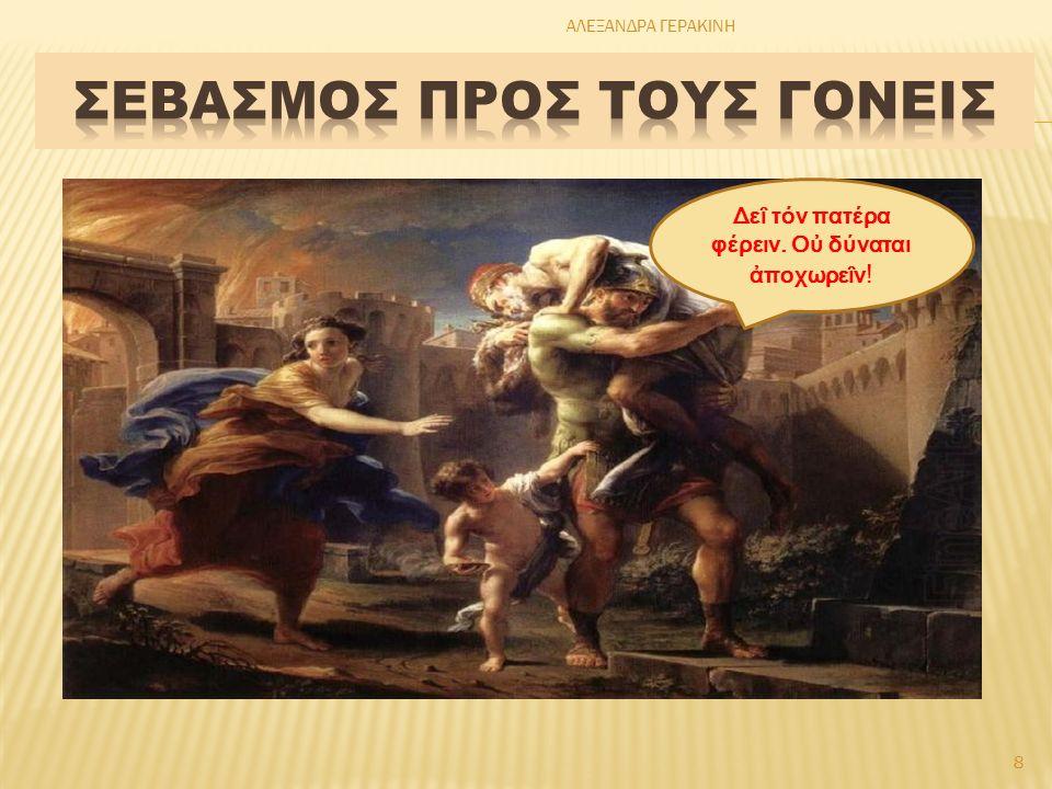 8 Δεῖ τόν πατέρα φέρειν. Οὐ δύναται ἀποχωρεῖν !