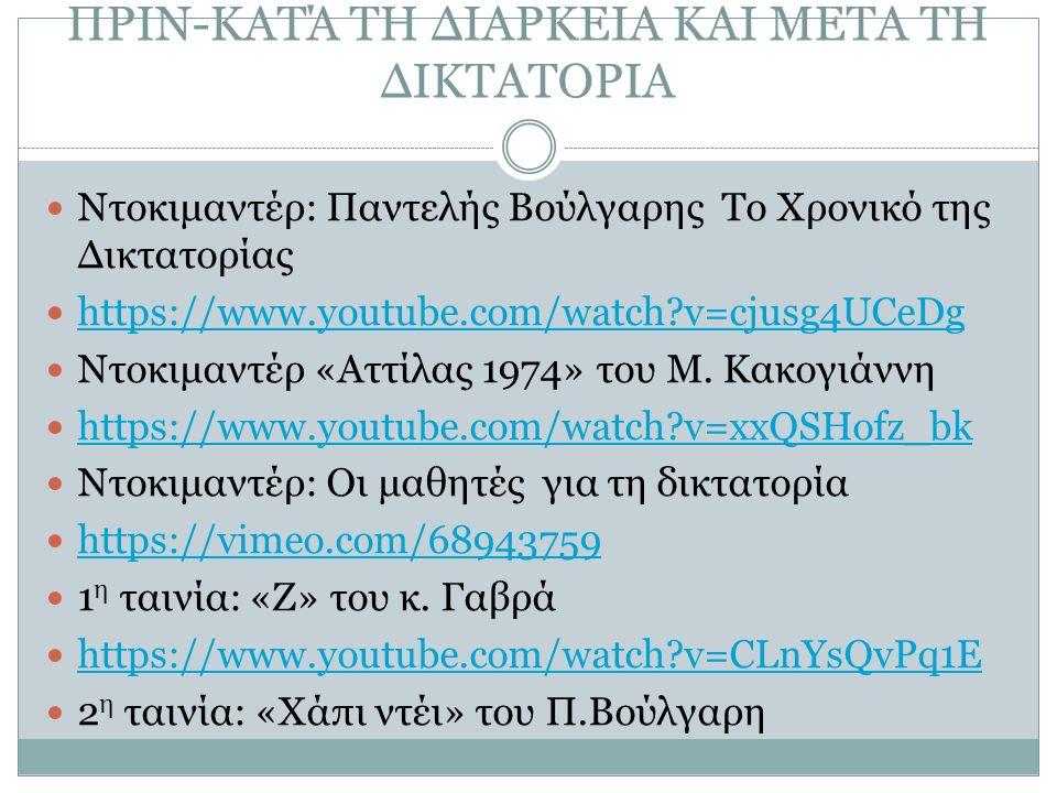 ΠΡΙΝ-ΚΑΤΆ ΤΗ ΔΙΑΡΚΕΙΑ ΚΑΙ ΜΕΤΑ ΤΗ ΔΙΚΤΑΤΟΡΙΑ Ντοκιμαντέρ: Παντελής Βούλγαρης Το Χρονικό της Δικτατορίας https://www.youtube.com/watch v=cjusg4UCeDg Ντοκιμαντέρ «Αττίλας 1974» του Μ.