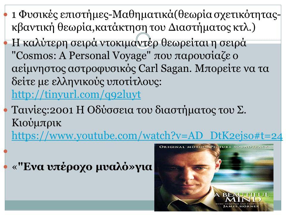 1 Φυσικές επιστήμες-Μαθηματικά(θεωρία σχετικότητας- κβαντική θεωρία,κατάκτηση του Διαστήματος κτλ.) Η καλύτερη σειρά ντοκιμαντέρ θεωρείται η σειρά Cosmos: A Personal Voyage που παρουσίαζε ο αείμνηστος αστροφυσικός Carl Sagan.
