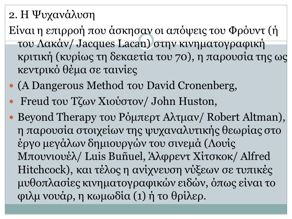 2. Η Ψυχανάλυση Είναι η επιρροή που άσκησαν οι απόψεις του Φρόυντ (ή του Λακάν/ Jacques Lacan) στην κινηματογραφική κριτική (κυρίως τη δεκαετία του 70