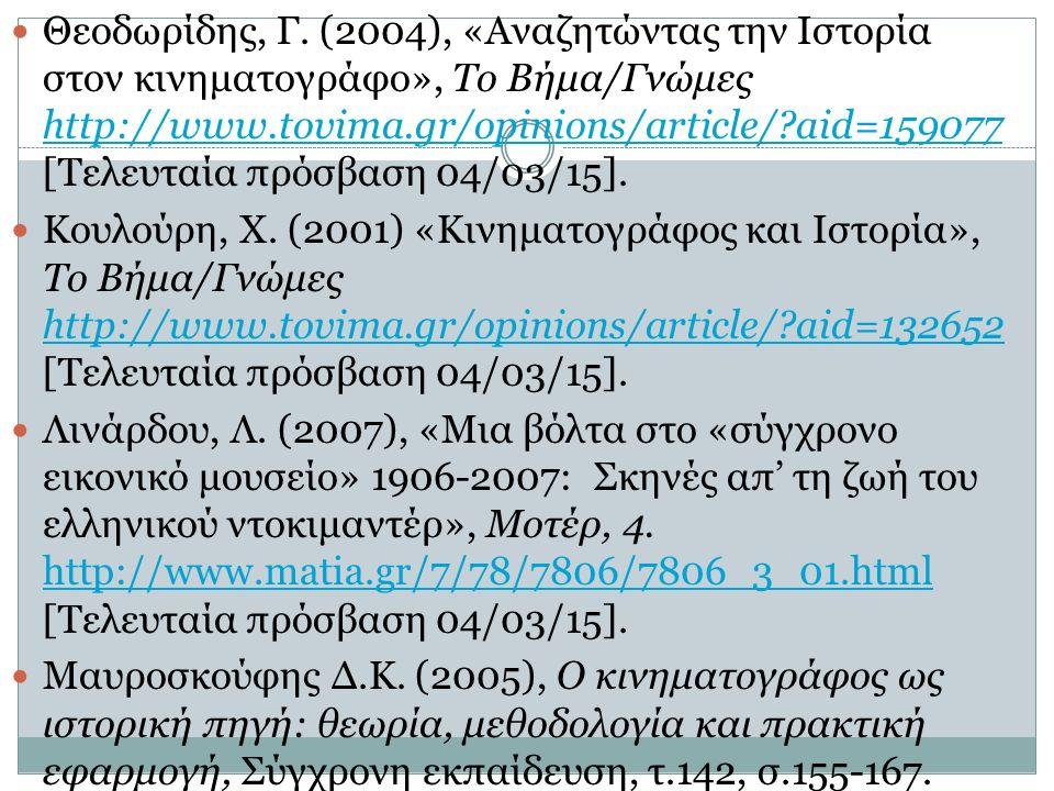 Θεοδωρίδης, Γ.