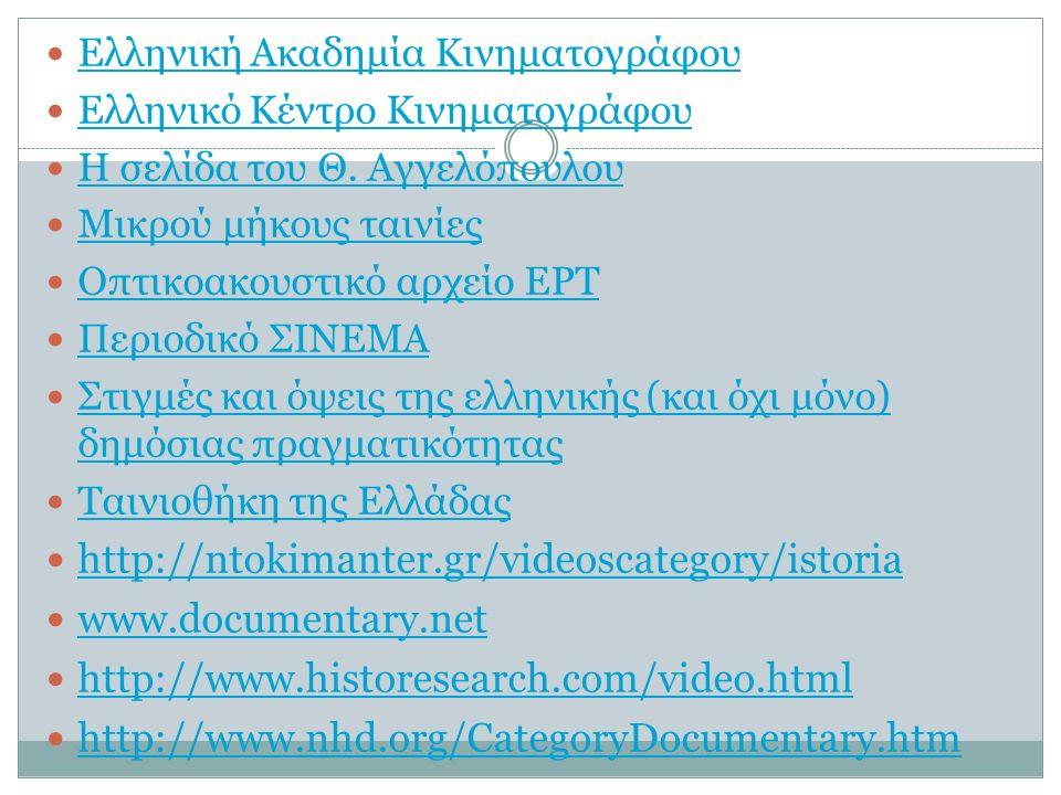 Ελληνική Ακαδημία Κινηματογράφου Ελληνικό Κέντρο Κινηματογράφου Η σελίδα του Θ.
