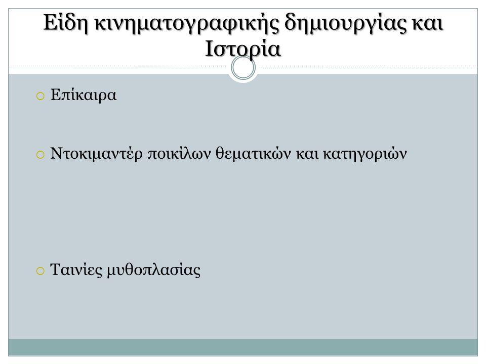 Ειδικά βιβλία για κινηματογράφο και ιστορία Φερρό, M.