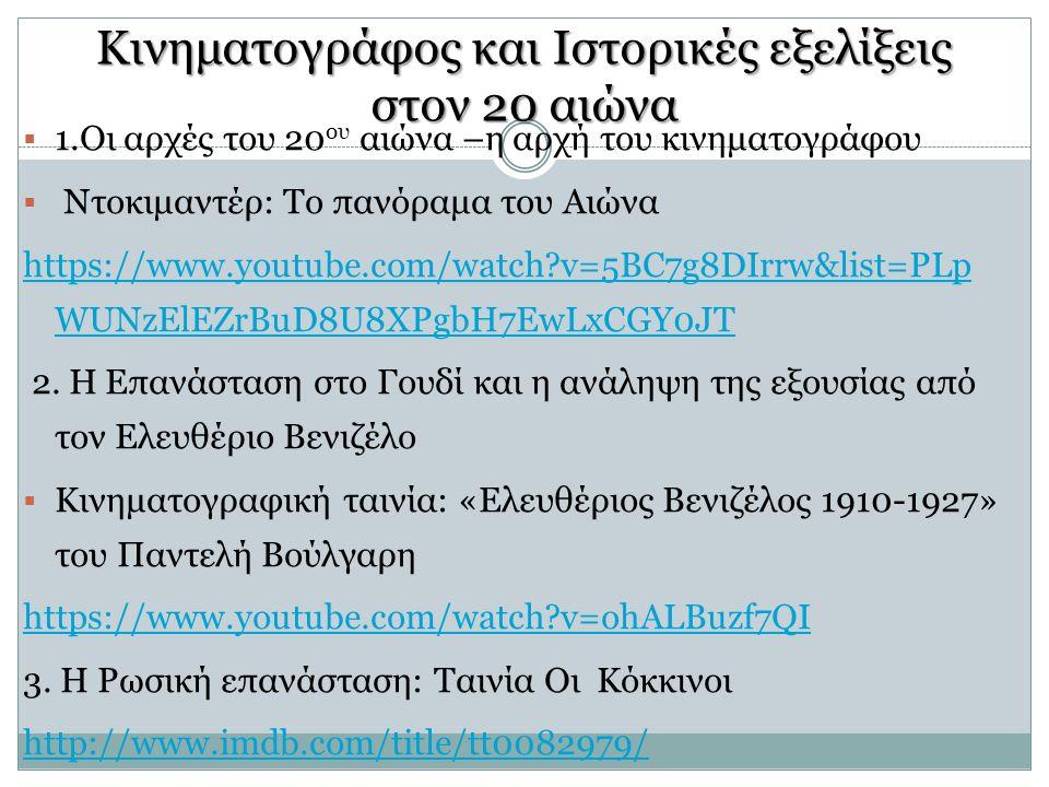 Ο Β΄ΠΑΓΚΟΣΜΙΟΣ ΠΟΛΕΜΟΣ Ντοκιμαντέρ του ΒΒC https://www.youtube.com/watch?v=ZzZBgeE5mj4 Ταινία 1 η : Ο Μεγάλος Δικτάτορ του Τσάρλι Τσάπλιν https://www.youtube.com/watch?v=yPQKFDf2BEM Το κύριο μήνυμα από την ταινία με τη μορφή ομιλίας https://www.youtube.com/watch?v=ydvmIOhmmq w https://www.youtube.com/watch?v=ydvmIOhmmq w