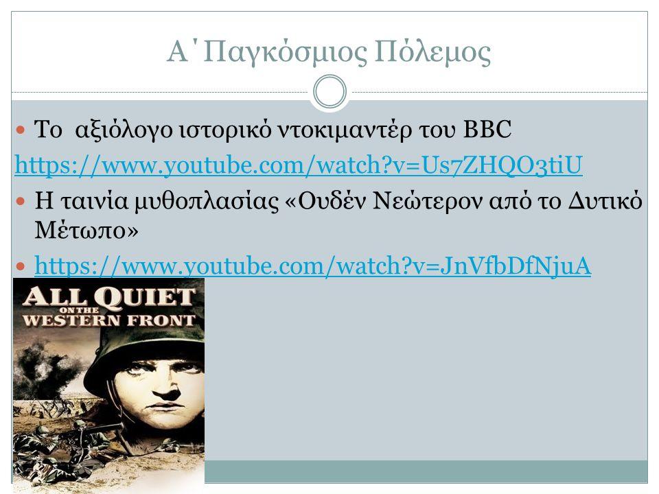 Α΄Παγκόσμιος Πόλεμος Το αξιόλογο ιστορικό ντοκιμαντέρ του ΒΒC https://www.youtube.com/watch v=Us7ZHQO3tiU Η ταινία μυθοπλασίας «Ουδέν Νεώτερον από το Δυτικό Μέτωπο» https://www.youtube.com/watch v=JnVfbDfNjuA