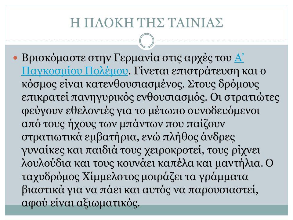 ΠΡΙΝ-ΚΑΤΆ ΤΗ ΔΙΑΡΚΕΙΑ ΚΑΙ ΜΕΤΑ ΤΗ ΔΙΚΤΑΤΟΡΙΑ Ντοκιμαντέρ: Παντελής Βούλγαρης Το Χρονικό της Δικτατορίας https://www.youtube.com/watch?v=cjusg4UCeDg Ντοκιμαντέρ «Αττίλας 1974» του Μ.
