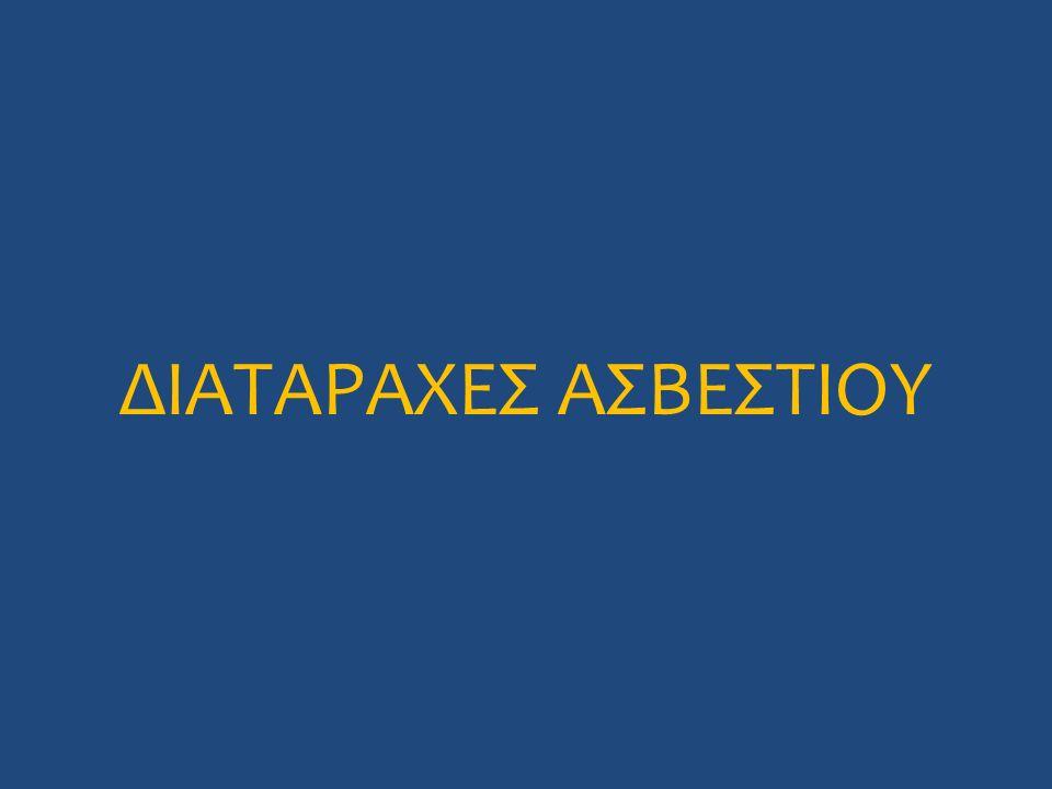 ΔΙΑΤΑΡΑΧΕΣ ΑΣΒΕΣΤΙΟΥ