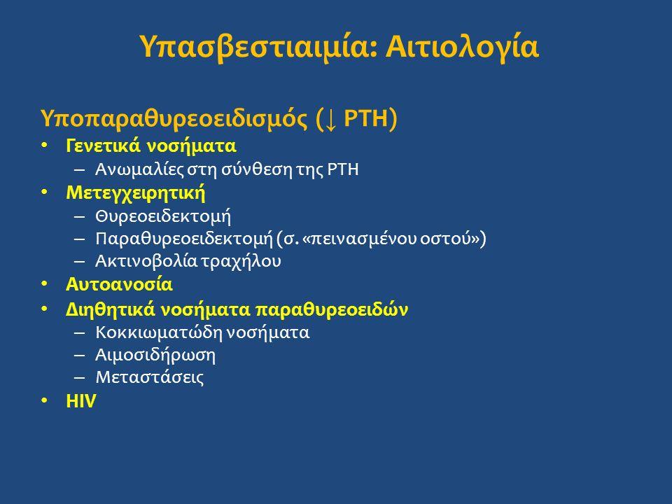 Υπασβεστιαιμία: Αιτιολογία Υποπαραθυρεοειδισμός ( ↓ PTH) Γενετικά νοσήματα – Ανωμαλίες στη σύνθεση της PTH Μετεγχειρητική – Θυρεοειδεκτομή – Παραθυρεοειδεκτομή (σ.