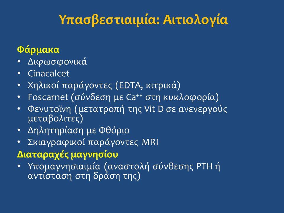 Φάρμακα Διφωσφονικά Cinacalcet Χηλικοί παράγοντες (EDTA, κιτρικά) Foscarnet (σύνδεση με Ca ++ στη κυκλοφορία) Φενυτοϊνη (μετατροπή της Vit D σε ανενεργούς μεταβολιτες) Δηλητηρίαση με Φθόριο Σκιαγραφικοί παράγοντες MRI Διαταραχές μαγνησίου Υπομαγνησιαιμία (αναστολή σύνθεσης PTH ή αντίσταση στη δράση της) Υπασβεστιαιμία: Αιτιολογία