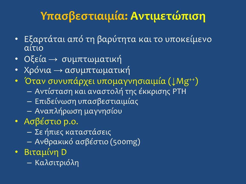 Υπασβεστιαιμία: Αντιμετώπιση Εξαρτάται από τη βαρύτητα και το υποκείμενο αίτιο Οξεία → συμπτωματική Χρόνια → ασυμπτωματική Όταν συνυπάρχει υπομαγνησιαιμία ( ↓ Mg ++ ) – Αντίσταση και αναστολή της έκκρισης PTH – Επιδείνωση υπασβεστιαιμίας – Αναπλήρωση μαγνησίου Ασβέστιο p.o.
