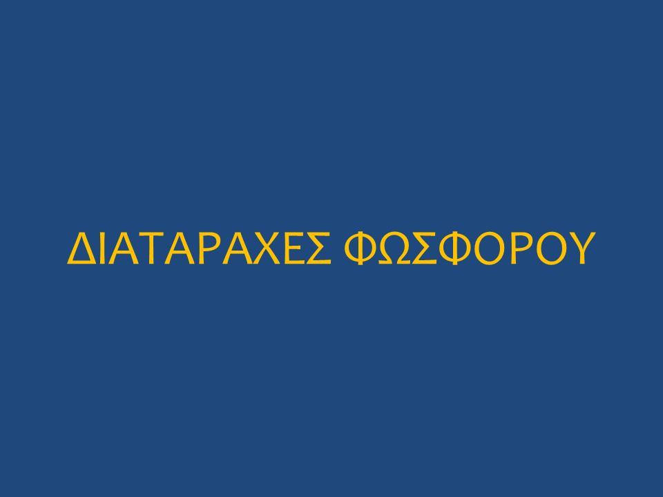 ΔΙΑΤΑΡΑΧΕΣ ΦΩΣΦΟΡΟΥ
