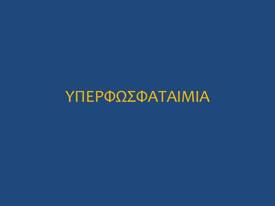 ΥΠΕΡΦΩΣΦΑΤΑΙΜΙΑ