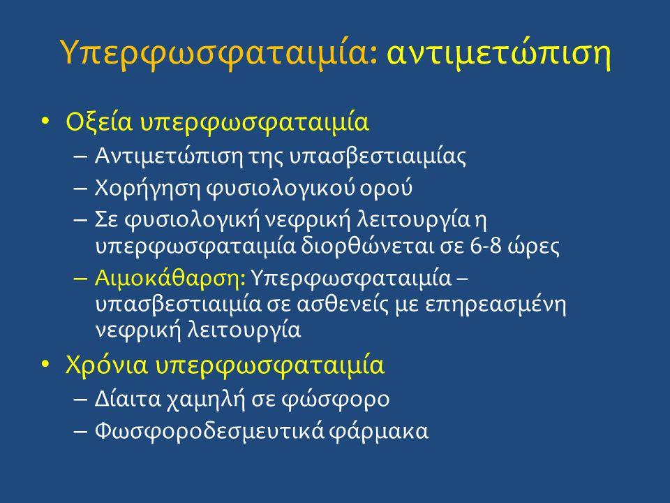 Υπερφωσφαταιμία: αντιμετώπιση Οξεία υπερφωσφαταιμία – Αντιμετώπιση της υπασβεστιαιμίας – Χορήγηση φυσιολογικού ορού – Σε φυσιολογική νεφρική λειτουργία η υπερφωσφαταιμία διορθώνεται σε 6-8 ώρες – Αιμοκάθαρση: Υπερφωσφαταιμία – υπασβεστιαιμία σε ασθενείς με επηρεασμένη νεφρική λειτουργία Χρόνια υπερφωσφαταιμία – Δίαιτα χαμηλή σε φώσφορο – Φωσφοροδεσμευτικά φάρμακα