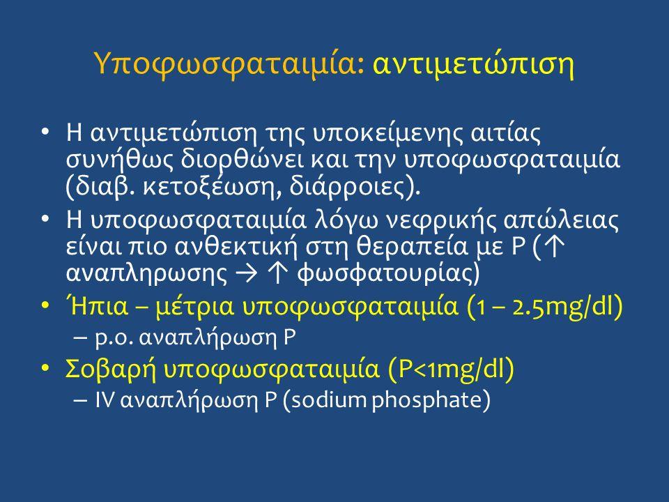 Υποφωσφαταιμία: αντιμετώπιση Η αντιμετώπιση της υποκείμενης αιτίας συνήθως διορθώνει και την υποφωσφαταιμία (διαβ. κετοξέωση, διάρροιες). Η υποφωσφατα