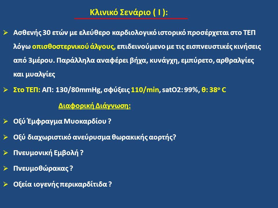  Χαμηλά δυναμικά – Ηλεκτρική εναλλαγή→ σε σημαντική περικαρδιακή συλλογή  Αρρυθμίες:  υπερκοιλιακές ταχυαρρυθμίες (π.χ.