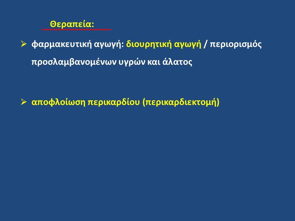Θεραπεία:  φαρμακευτική αγωγή: διουρητική αγωγή / περιορισμός προσλαμβανομένων υγρών και άλατος  αποφλοίωση περικαρδίου (περικαρδιεκτομή)