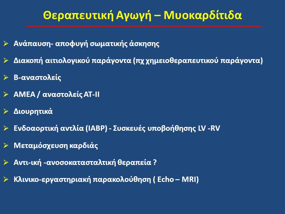 Θεραπευτική Αγωγή – Μυοκαρδίτιδα  Ανάπαυση- αποφυγή σωματικής άσκησης  Διακοπή αιτιολογικού παράγοντα (πχ χημειοθεραπευτικού παράγοντα)  Β-αναστολείς  ΑΜΕΑ / αναστολείς ΑΤ-ΙΙ  Διουρητικά  Ενδοαορτική αντλία (IABP) - Συσκευές υποβοήθησης LV -RV  Μεταμόσχευση καρδιάς  Αντι-ική -ανοσοκατασταλτική θεραπεία .