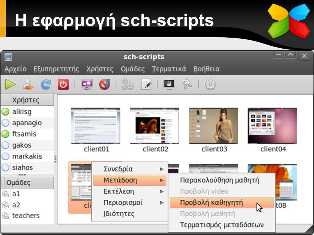 Η εφαρμογή sch-scripts