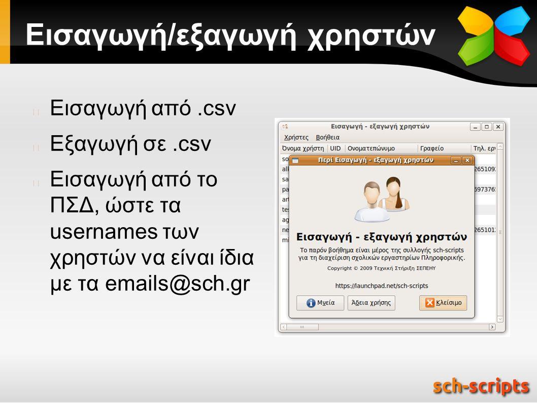 Εισαγωγή/εξαγωγή χρηστών Εισαγωγή από.csv Εξαγωγή σε.csv Εισαγωγή από το ΠΣΔ, ώστε τα usernames των χρηστών να είναι ίδια με τα emails@sch.gr