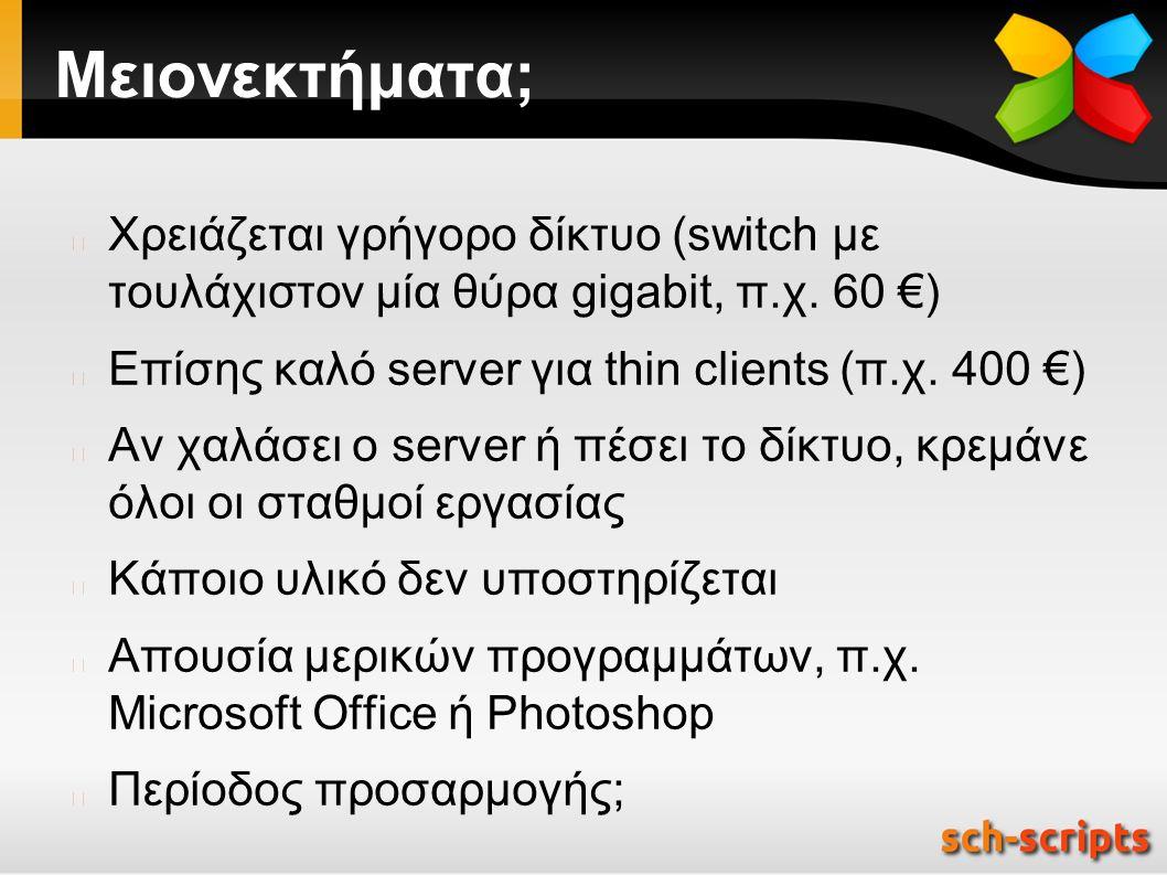 Μειονεκτήματα; Χρειάζεται γρήγορο δίκτυο (switch με τουλάχιστον μία θύρα gigabit, π.χ.
