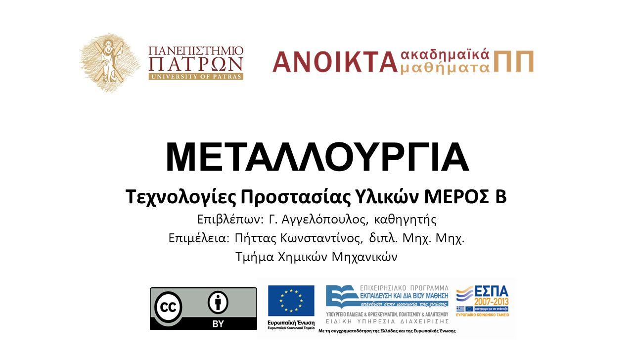 ΜΕΤΑΛΛΟΥΡΓΙΑ Τεχνολογίες Προστασίας Υλικών ΜΕΡΟΣ Β Επιβλέπων: Γ. Αγγελόπουλος, καθηγητής Επιμέλεια: Πήττας Κωνσταντίνος, διπλ. Μηχ. Μηχ. Τμήμα Χημικών