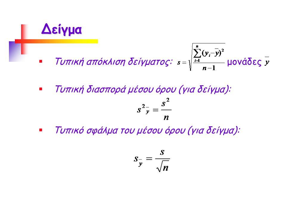 ΘΕΜΕΛΙΩΔΕΙΣ ΣΤΑΤΙΣΤΙΚΕΣ ΕΝΝΟΙΕΣ  Ορθότητα (accuracy) είναι το πειραματικό σφάλμα (ε π ) των μετρήσεων και αποτελείται από:  ακρίβεια (precision) -> τυχαίο σφάλμα (ε τ )  απόκλιση (bias) -> συστηματικό σφάλμα (ε σ ) Πειραματικό σφάλμα (ε π ) =Τυχαίο σφάλμα (ε τ )+Συστηματικό σφάλμα (ε σ )  Ακρίβεια (precision): τυχαία σφάλματα, που οφείλονται στην ύπαρξη μη προσδιορισμένων λαθών (τυχαίων λαθών), διαφορές επαναληπτικών μετρήσεων μεταξύ τους.