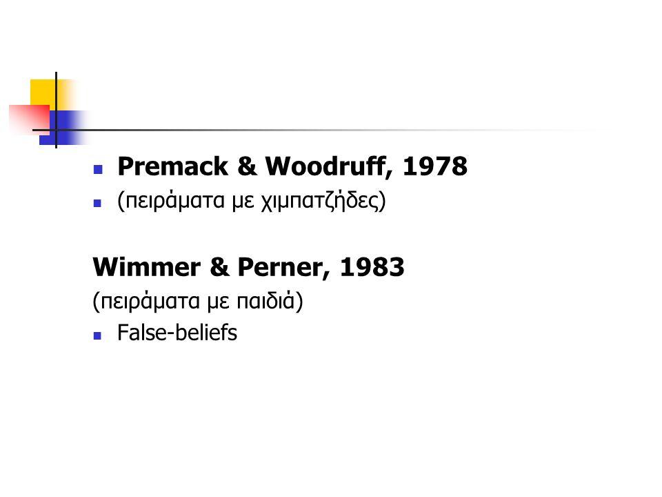 Premack & Woodruff, 1978 (πειράματα με χιμπατζήδες) Wimmer & Perner, 1983 (πειράματα με παιδιά) False-beliefs