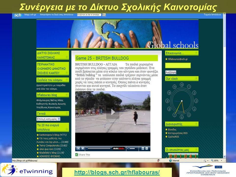 http://blogs.sch.gr/hflabouras/ Συνέργεια με το Δίκτυο Σχολικής Καινοτομίας