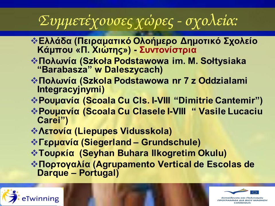 Συμμετέχουσες χώρες - σχολεία:  Ελλάδα (Πειραματικό Ολοήμερο Δημοτικό Σχολείο Κάμπου «Π. Χιώτης») - Συντονίστρια  Πολωνία (Szkoła Podstawowa im. M.