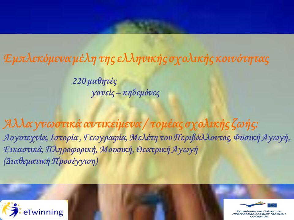Εμπλεκόμενα μέλη της ελληνικής σχολικής κοινότητας 220 μαθητές γονείς – κηδεμόνες Άλλα γνωστικά αντικείμενα / τομέας σχολικής ζωής: Λογοτεχνία, Ιστορία, Γεωγραφία, Μελέτη του Περιβάλλοντος, Φυσική Αγωγή, Εικαστικά, Πληροφορική, Μουσική, Θεατρική Αγωγή (Διαθεματική Προσέγγιση)
