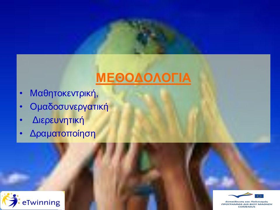 ΜΕΘΟΔΟΛΟΓΙΑ Μαθητοκεντρική, Ομαδοσυνεργατική Διερευνητική Δραματοποίηση