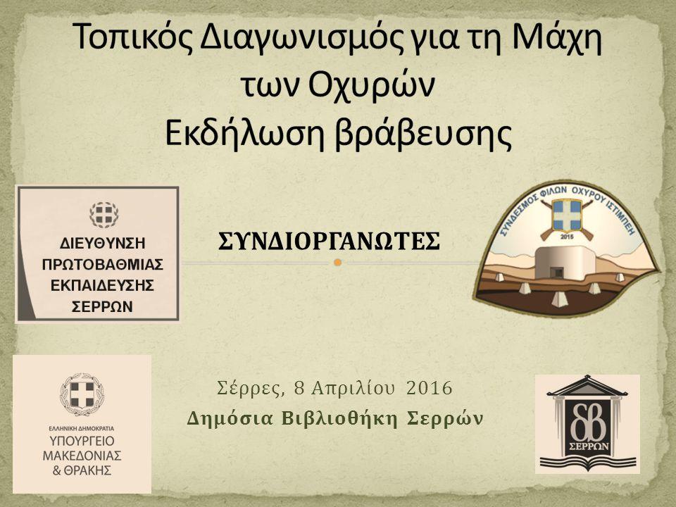 Σέρρες, 8 Απριλίου 2016 Δημόσια Βιβλιοθήκη Σερρών ΣΥΝΔΙΟΡΓΑΝΩΤΕΣ