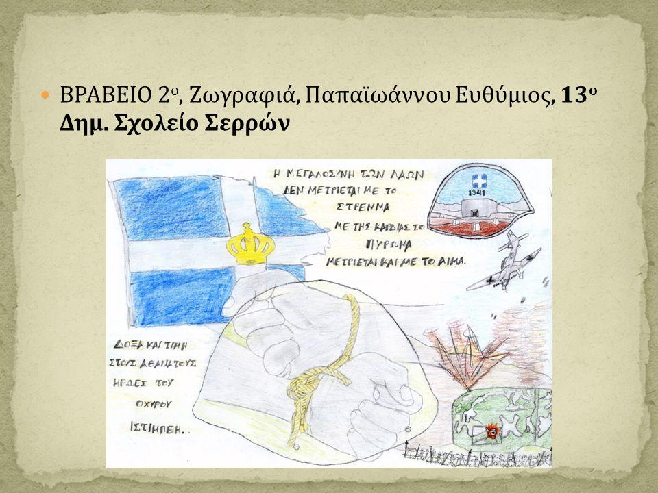 ΒΡΑΒΕΙΟ 2 ο, Ζωγραφιά, Παπαϊωάννου Ευθύμιος, 13 ο Δημ. Σχολείο Σερρών