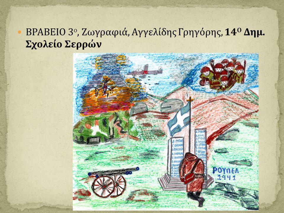 ΒΡΑΒΕΙΟ 3 ο, Ζωγραφιά, Αγγελίδης Γρηγόρης, 14 Ο Δημ. Σχολείο Σερρών
