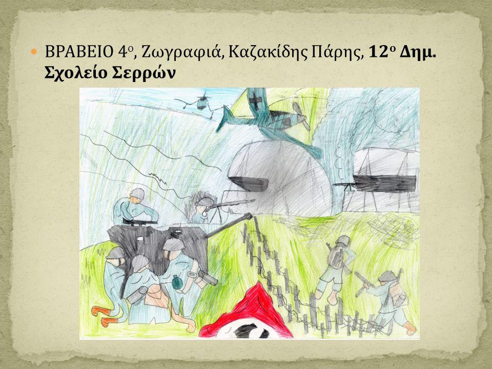 ΒΡΑΒΕΙΟ 4 ο, Ζωγραφιά, Καζακίδης Πάρης, 12 ο Δημ. Σχολείο Σερρών