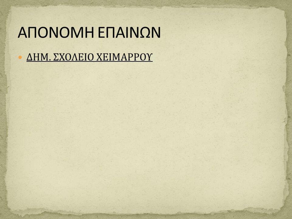 ΔΗΜ. ΣΧΟΛΕΙΟ ΧΕΙΜΑΡΡΟΥ