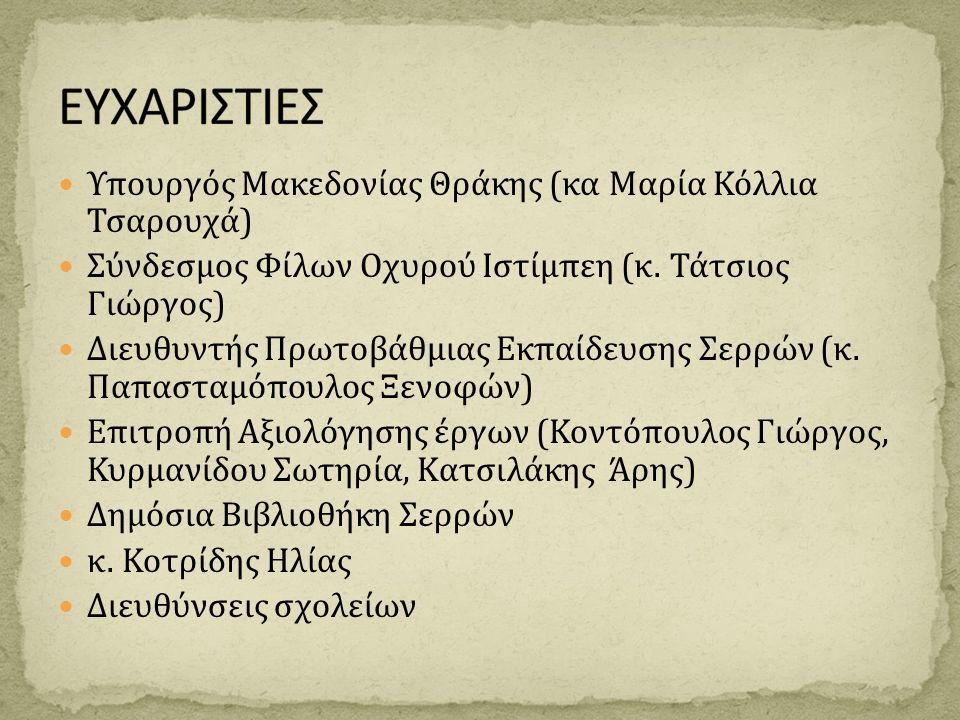Υπουργός Μακεδονίας Θράκης (κα Μαρία Κόλλια Τσαρουχά) Σύνδεσμος Φίλων Οχυρού Ιστίμπεη (κ. Τάτσιος Γιώργος) Διευθυντής Πρωτοβάθμιας Εκπαίδευσης Σερρών
